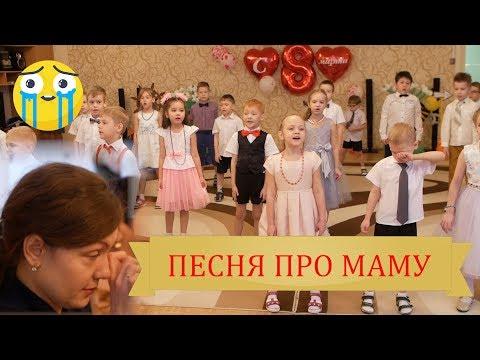 Дети спели песню маме на 8 марта. Трогательно до слез