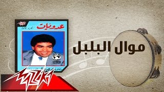 اغاني حصرية Mawwal El Bolbol - Ahmed Adaweyah موال البلبل - احمد عدويه تحميل MP3