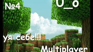 Другой взгляд на Майнкрафт 4 | Multiplayer