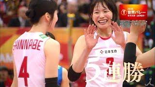 『2018世界バレー女子大会』[日本✕セルビア]10/10水よる7時~生中継TBS