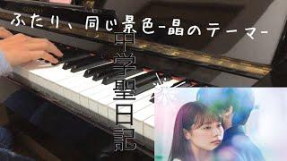 mqdefault - 「 中学聖日記」挿入歌 -ふたり、同じ景色 晶のテーマ-  ピアノ