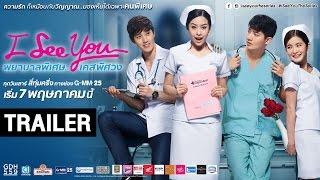ตัวอย่าง I See You พยาบาลพิเศษ..เคสพิศวง (Official Trailer)