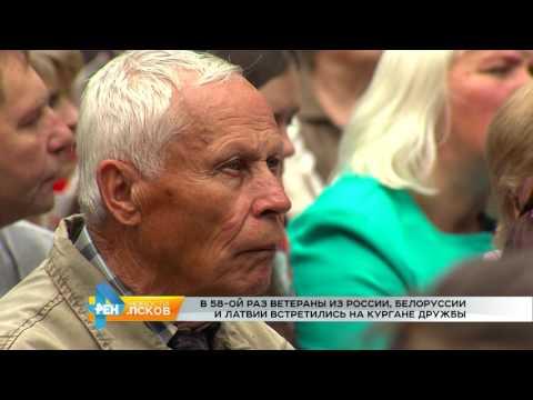 Новости Псков 04.07.2017 # 58-ой Курган дружбы