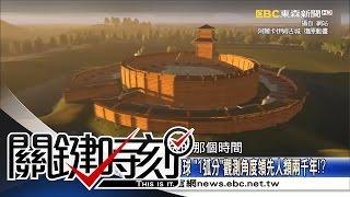 關鍵時刻 20161024 節目播出版(有字幕)