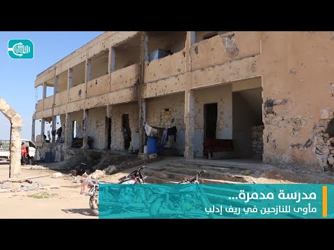 مدرسة مدمرة... مأوى للنازحين في ريف إدلب