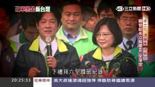 選後獨家專訪!陳菊、賴清德暢談如何與蔡英文合作 女總統台灣新政 第4集 20160131 三立新聞台