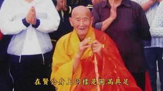 Nhục Thân Xá Lợi Hòa Thượng Hải Hiền.. Chăm Chỉ Niệm Phật ..