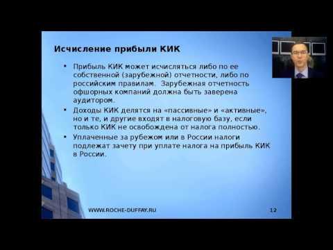 Лекция 11. Российское законодательство о КИК – резюме