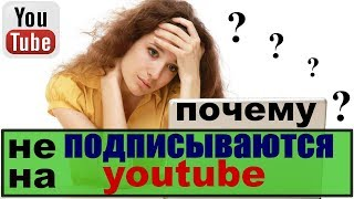 разбор канала ютуб / почему не подписываются на ютубе / анализ ютуб канала/ обзор ютуб канала