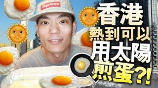 【實驗】🇭🇰香港熱到可以用太陽煎蛋?!🍳