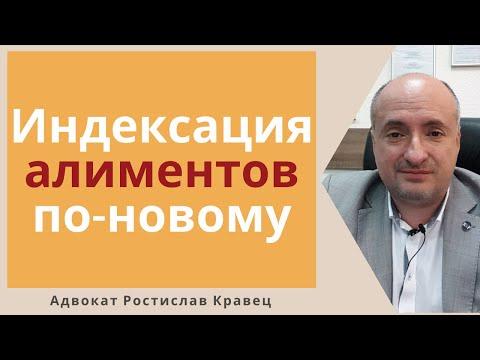 Как теперь будут индексировать алименты и кто это должен делать | Адвокат Ростислав Кравец