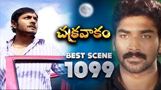 Episode 1099 BEST SCENE   Chakravakam Telugu Daily Serial   Manjula Naidu   Loud Speaker