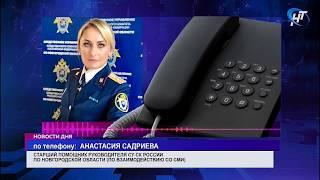 Следком возбудил уголовное дело в отношении главного редактора газеты «Новгород»