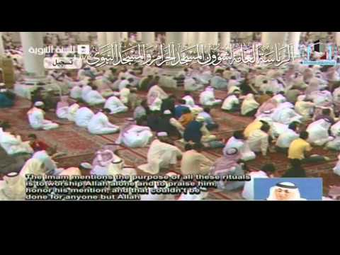 خطبة صلاة العيد المدينة 10 12 1431h