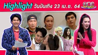 oneบันเทิง 23 เมษายน 2564 | Highlight