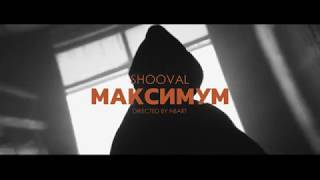 SHOOVAL - МАКСИМУМ