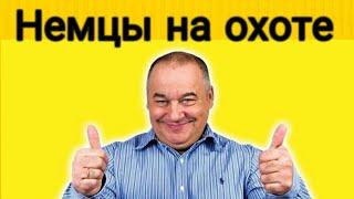 Игорь Маменко - Немцы на охоте