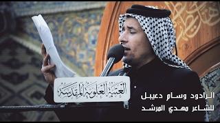 موشح نجفي الرادود وسام دعيبل 1438هـ