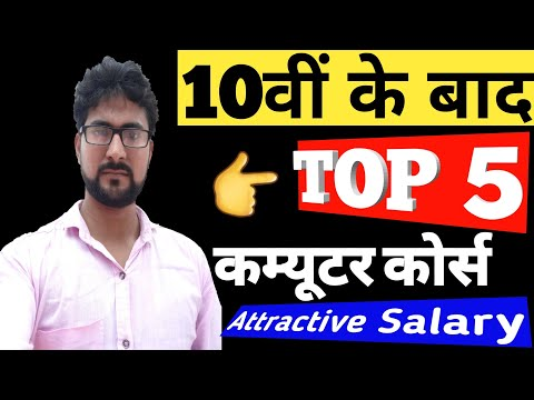 Top 5 Computer Courses after 10th - YouTube