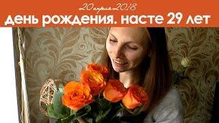 День рождения Насте 29 лет  ШВАБРА ЛУЧШИЙ ПОДАРОК