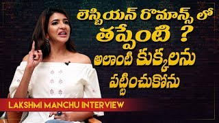 What's wrong with Lesbian romance ?: Lakshmi Manchu Interview || Wife Of Ram
