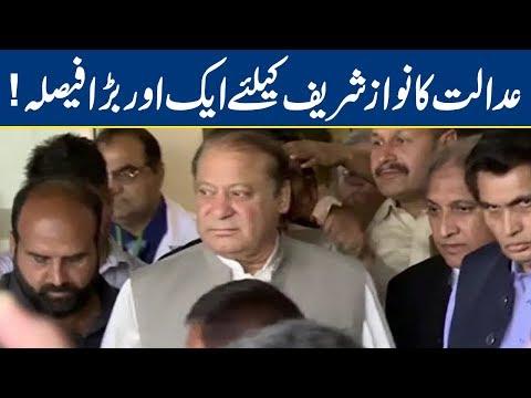 Big News In For Nawaz Sharif | Breaking News - Lahore News HD