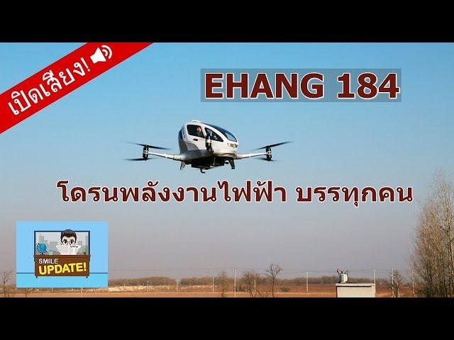 """Smile Update: """"EHANG 184"""" โดรนพลังงานไฟฟ้า พร้อมพาคุณบินถึงจุดหมาย"""