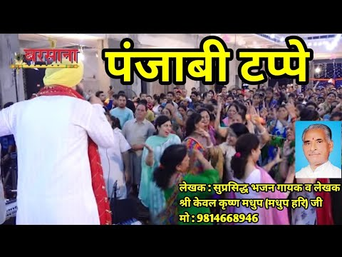 Chal Vrindavan Challiye Tappey Punjabi Tinu Singh Phagwara