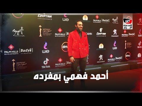 أحمد فهمي بمفرده مرتديًا جاكيت أحمر بختام مهرجان القاهرة السينمائي الدولي