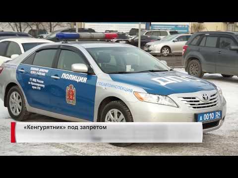 """""""Главные новости"""" - «Кенгурятник» под запретом"""