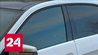 Штраф за тонировку автомобиля будет увеличен