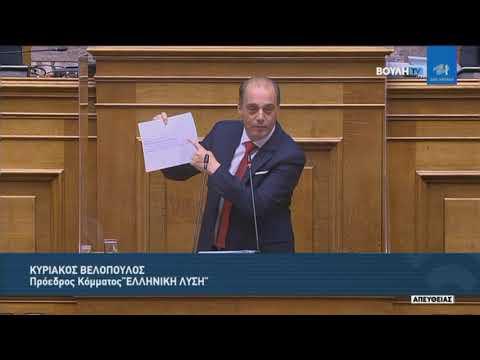 Κ. Βελόπουλος (Πρόεδρος ΕΛΛΗΝΙΚΗ ΛΥΣΗ)(Ενσωμάτωση της Οδηγίας (ΕΕ) 2018/2002)(14/10/2021)
