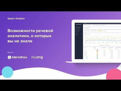 Видеообзор Speech Analytics