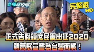 【完整版】正式告假領庶民軍出征2020 韓高歌宣誓為台灣而戰!2019.10.15《新聞龍捲風》