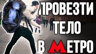 Смотреть онлайн Можно ли в рюкзаке провести человека в метро