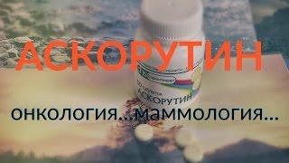 АСКОРУТИН. Применение в онкологии, маммологии!