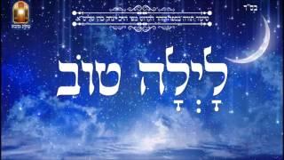 """לילה טוב - שיעור תורה בספר הזהר הקדוש מפי הרב יצחק כהן שליט""""א"""