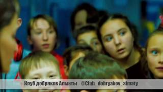 Клуб добряков Алматы