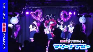 【公式】マリーナブルー丸山舞ラストライブ2018.4.30