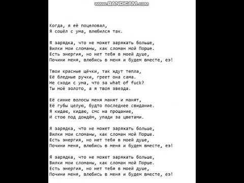 Текст песни: Батарейка.