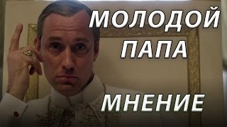 Молодой Папа.Мнение без спойлеров