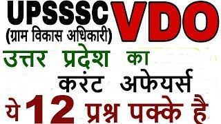 UPSSSC --- VDO || उत्तर  प्रदेश  का  करंट  अफेयर्स || महत्वपूर्ण  प्रश्न  || VDO SPECIAL