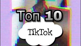 Топ 10 моих клипов в TikTok))) play МаРуСя