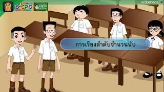 สื่อการเรียนการสอน การเรียงลำดับจำนวนนับ ป.4 คณิตศาสตร์