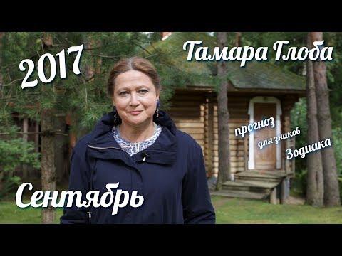 Гороскоп на телец на февраль 2016
