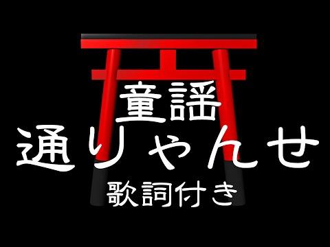 とおりゃんせ(通りゃんせ) 【童謡・唱歌】歌詞付き Japanese Children's Song/toryanse by クムリソラ(sora kumuri)