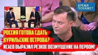 Россия готова сдать Курильские острова? ИСАЕВ ВЫРАЗИЛ ПРОТЕСТ НА ПЕРВОМ!
