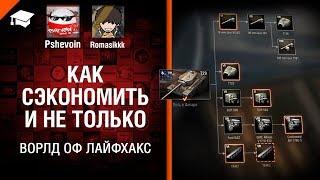 Как сэкономить и не только - Ворлд оф лайфхакс №3 - от Romasikkk и Pshevoin [World of Tanks]