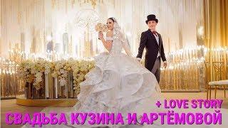 СВАДЬБА ЕВГЕНИЯ КУЗИНА И АЛЕКСАНДРЫ АРТЁМОВОЙ  + LOVE STORY  