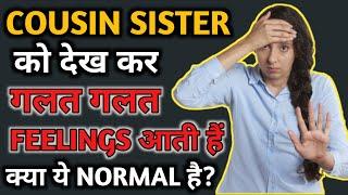 COUSIN SISTER ko dekh ke vaisi FEELINGS aati hain kya karu? | Psychological Advice Human Behaviour
